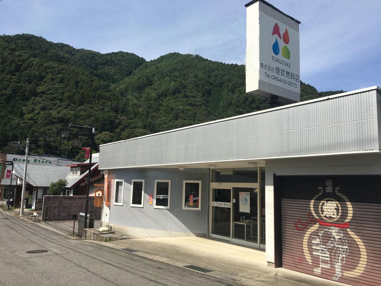 徳武燃料店