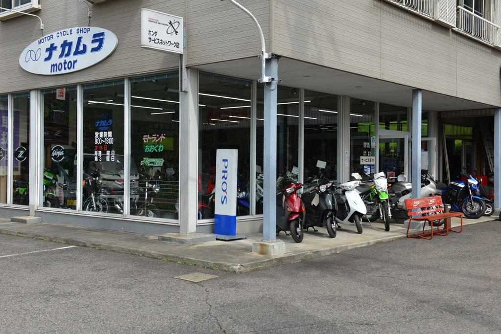 中村モーター商会