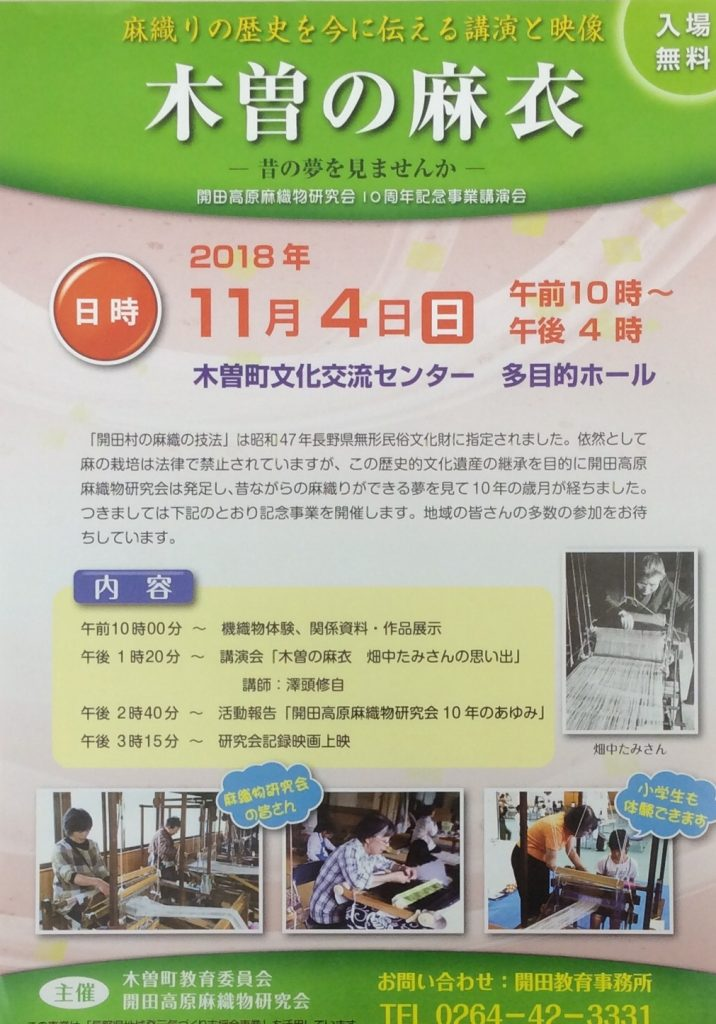 木曽の麻衣 @ 木曽町文化交流センター   木曽町   長野県   日本